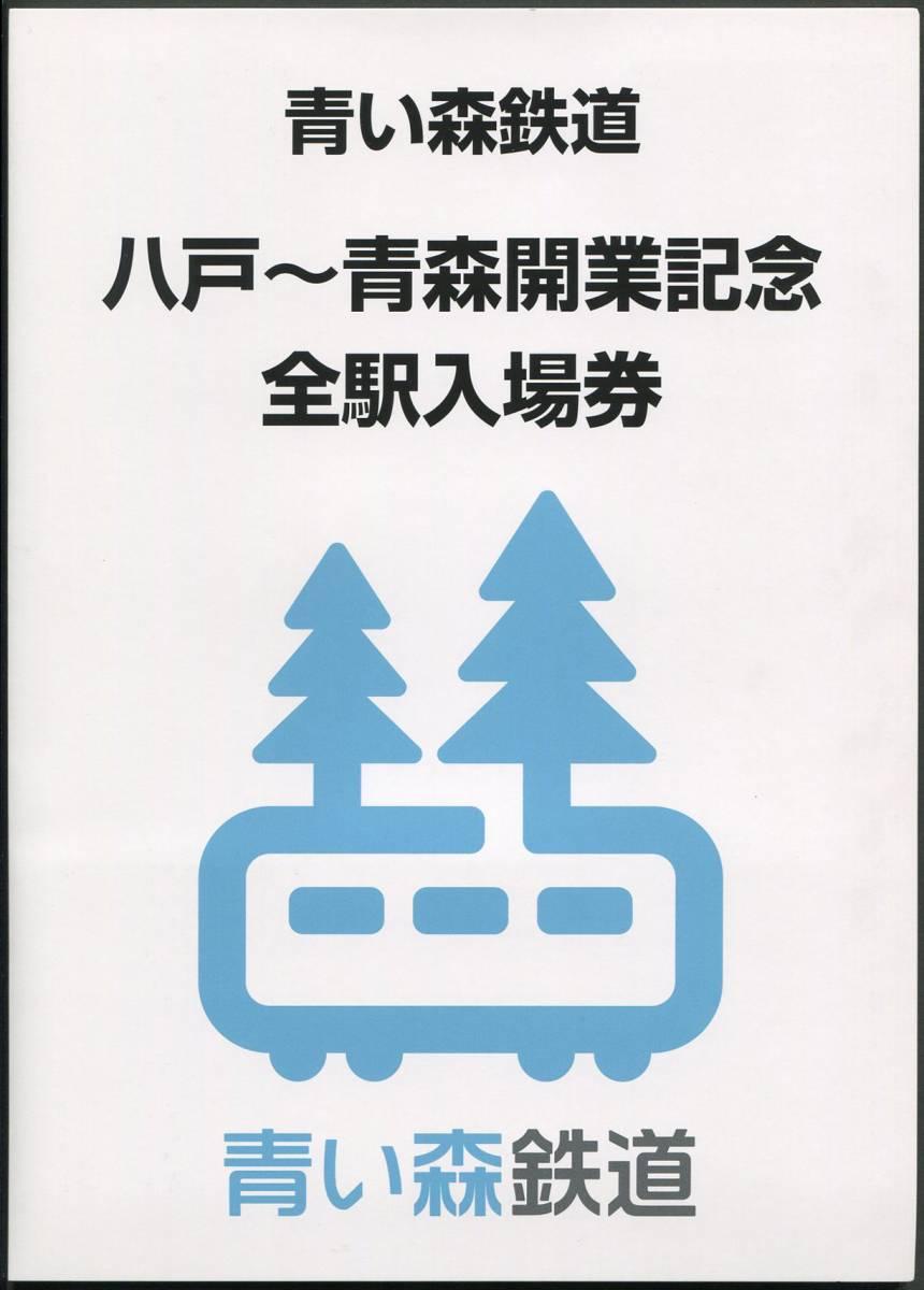 【開業】平成22年 青い森鉄道 八戸-青森開業記念 全駅硬券入場券_画像2