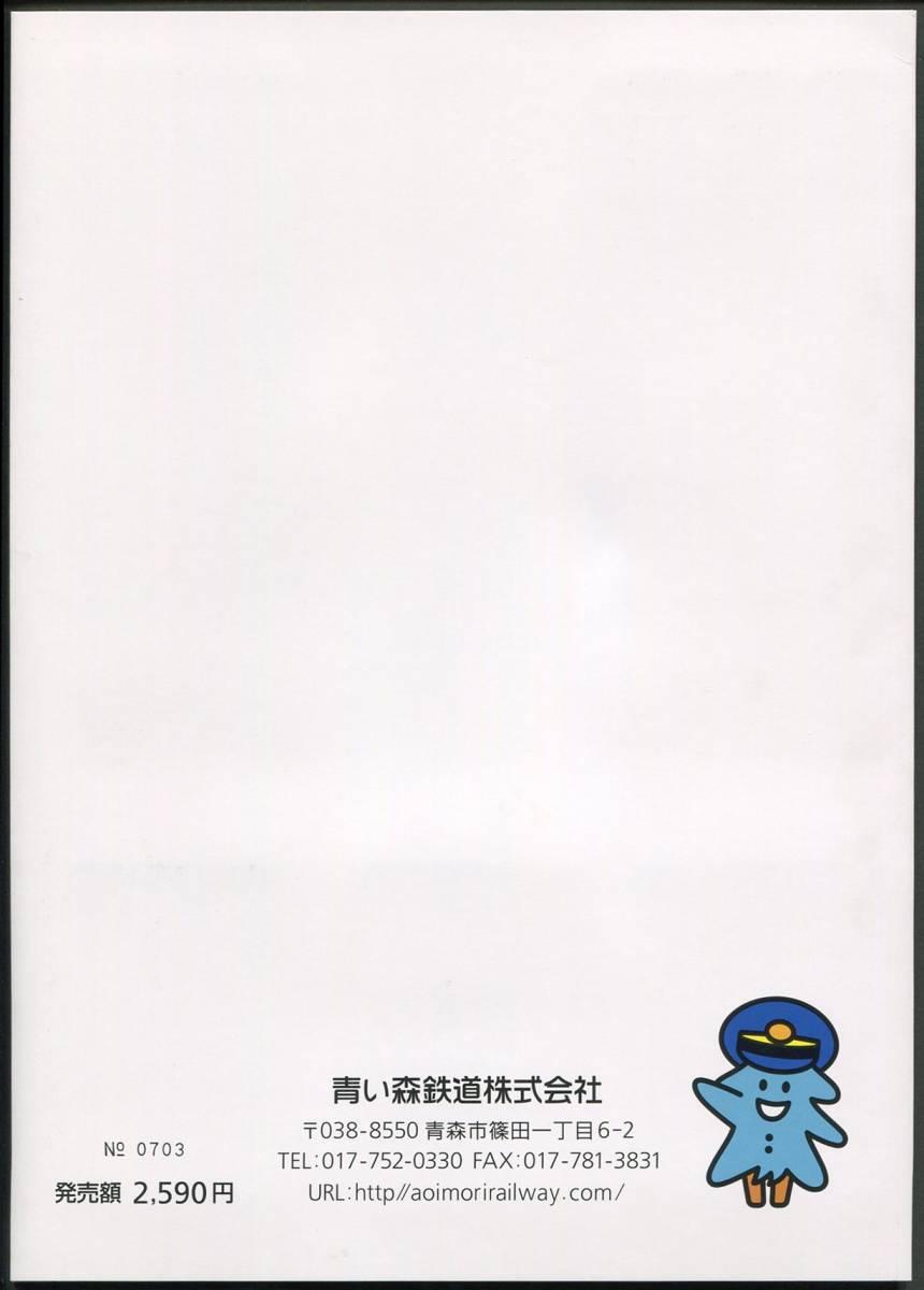 【開業】平成22年 青い森鉄道 八戸-青森開業記念 全駅硬券入場券_画像6