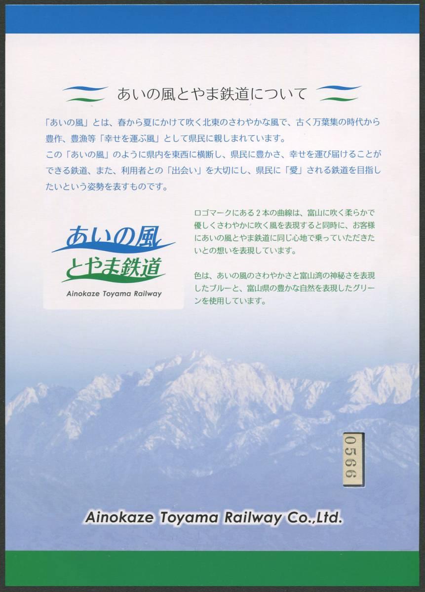 【開業】平成27年 あいの風とやま鉄道 開業記念硬券入場券_画像5