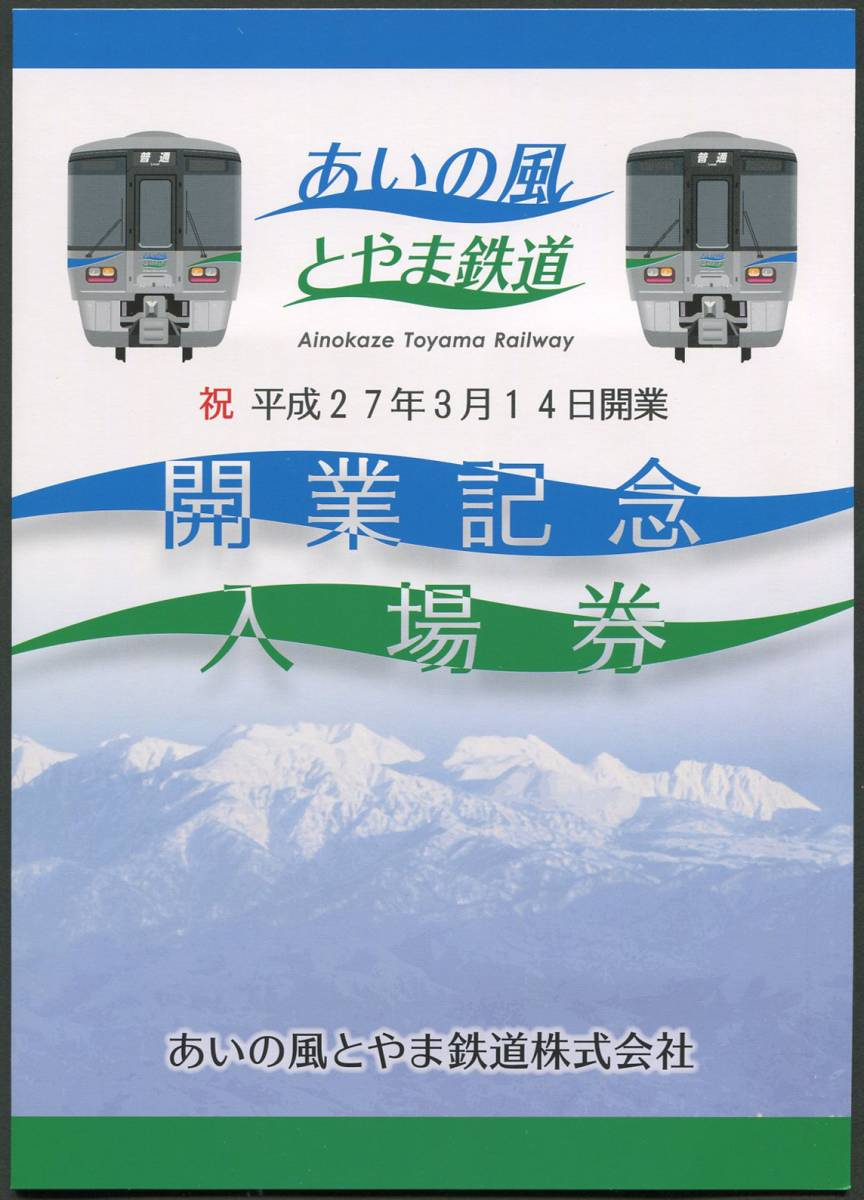 【開業】平成27年 あいの風とやま鉄道 開業記念硬券入場券_画像2