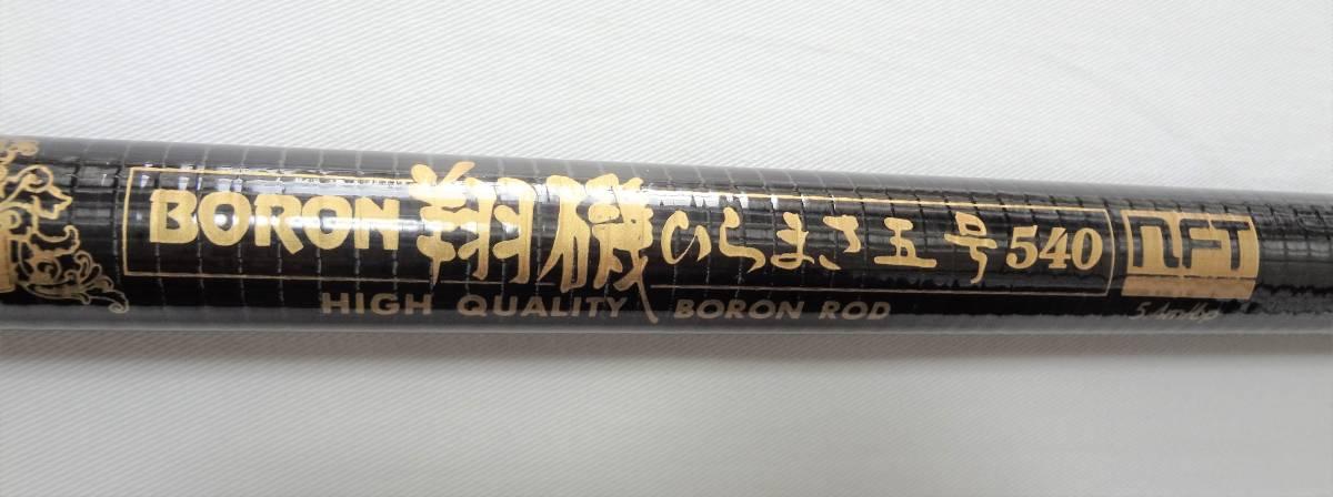 シマノ NFT ボロン翔磯 ひらまさ 5号540_画像2