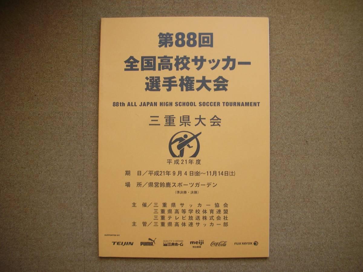 第88回 全国高校サッカー選手権・三重県大会