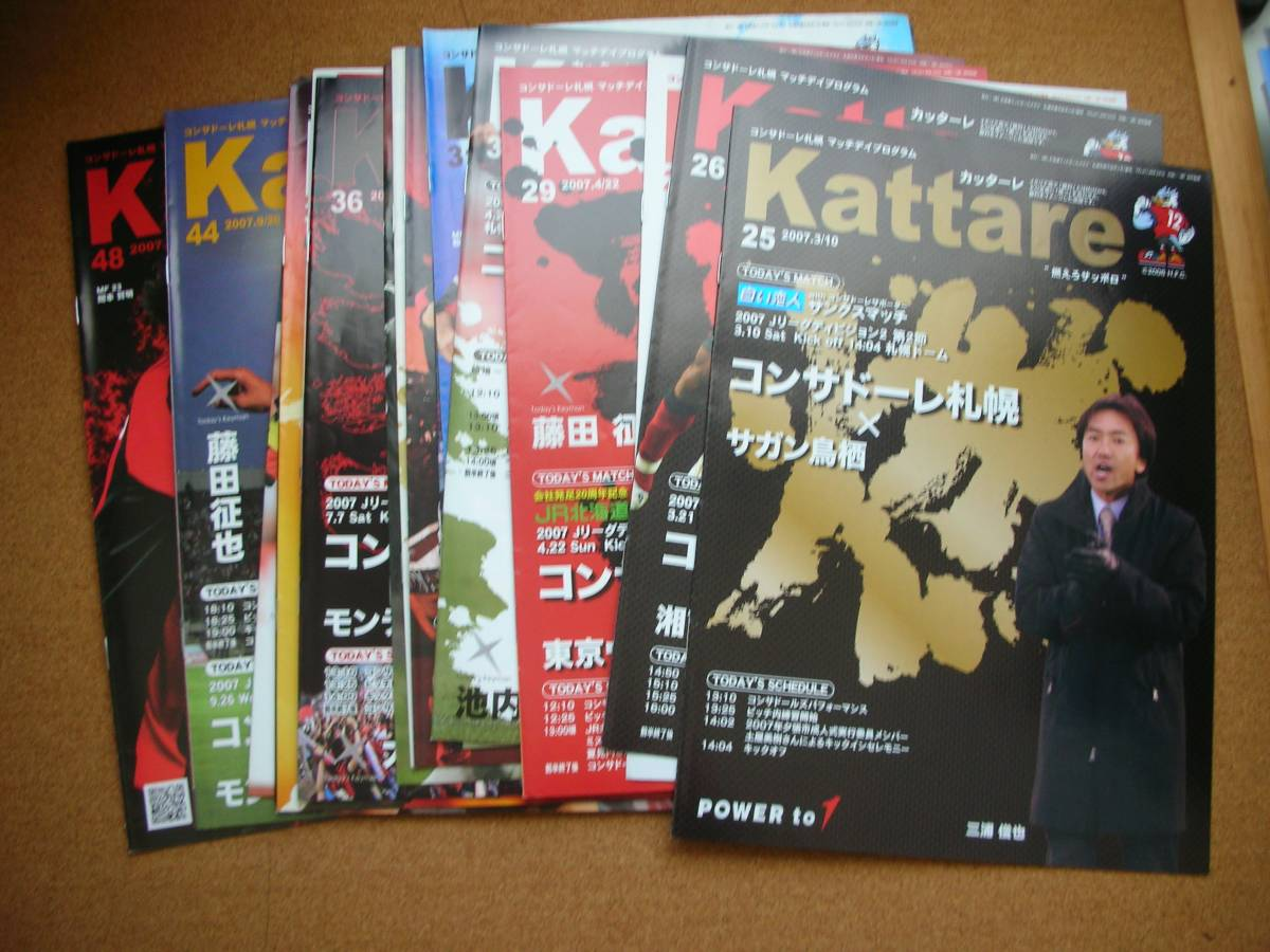 コンサドーレ札幌マッチデープログラム 2007