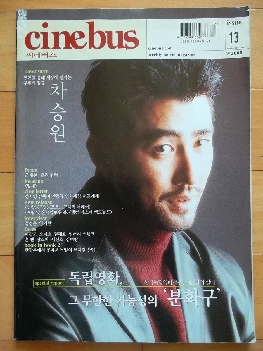 [チャ・スンウォン/コン・ユ 広告/イ・ドンゴン 広告] 韓国雑誌 1冊/2000年
