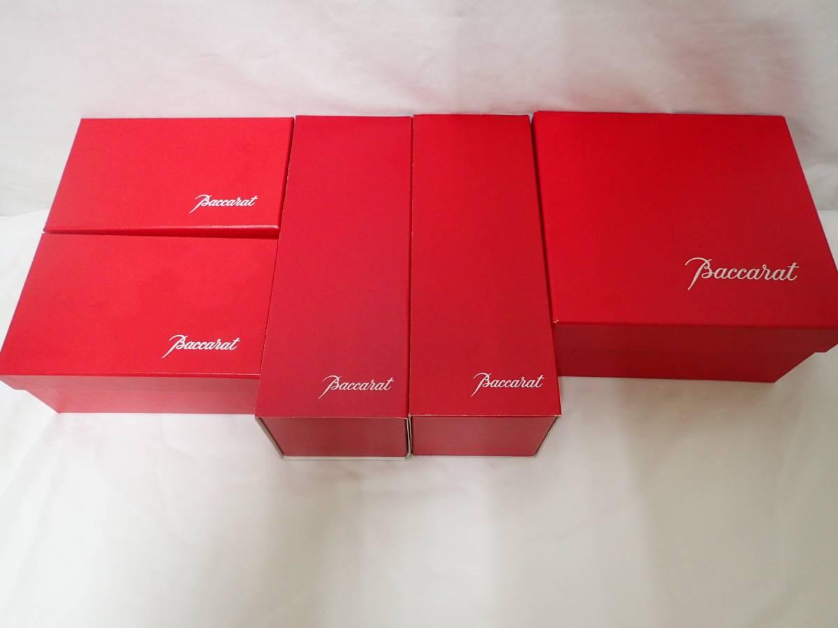 ◆◇バカラ ペアグラス 3点セット 合計6個 箱付◇◆送料無料!◆◇