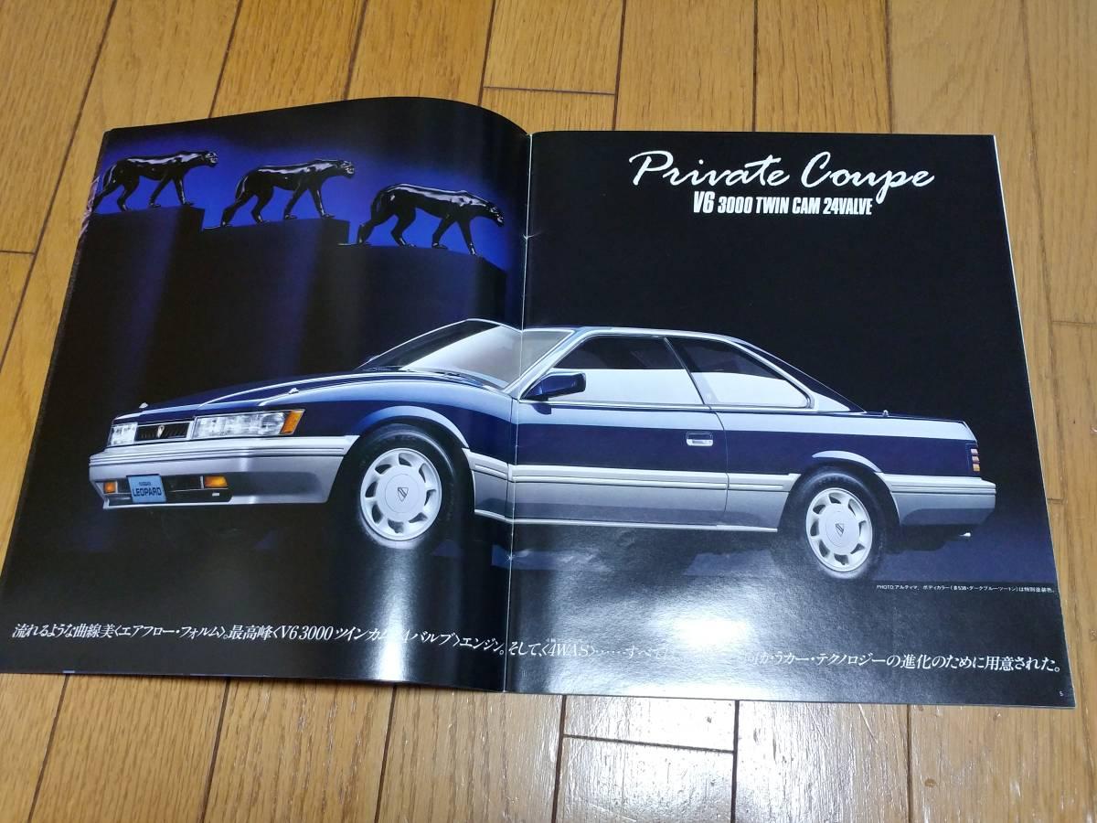 1986年2月発行 日産 F31系前期レパードのカタログ_画像2