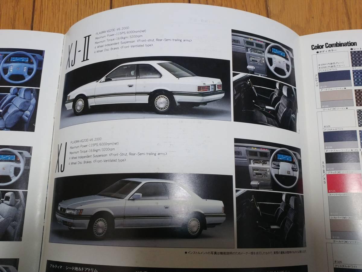 1986年2月発行 日産 F31系前期レパードのカタログ_画像4