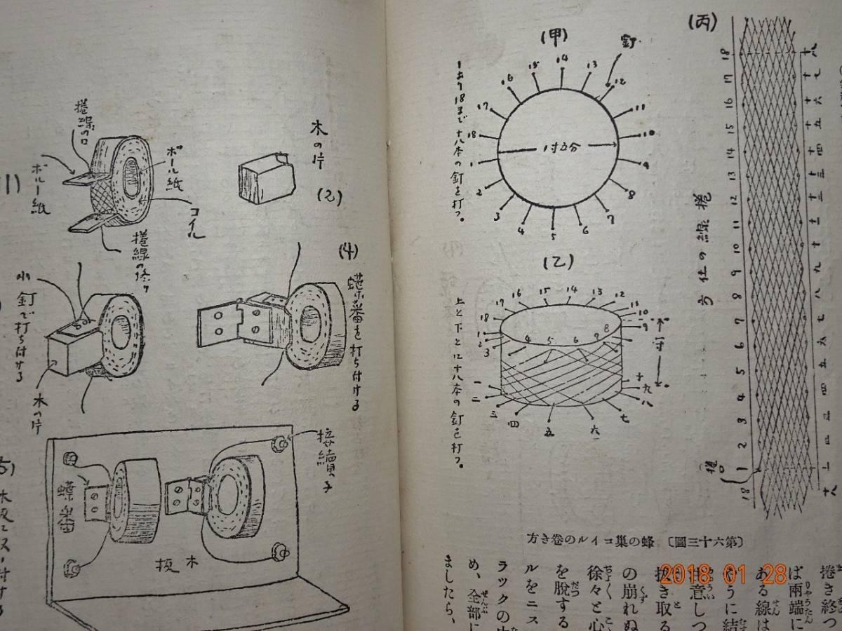 大正14年出版「子供の無線電話」(「超」の付く珍本)(鉱石・ゲルマ・電池管・真空管・トランジスタラジオ世代の方に)_画像10