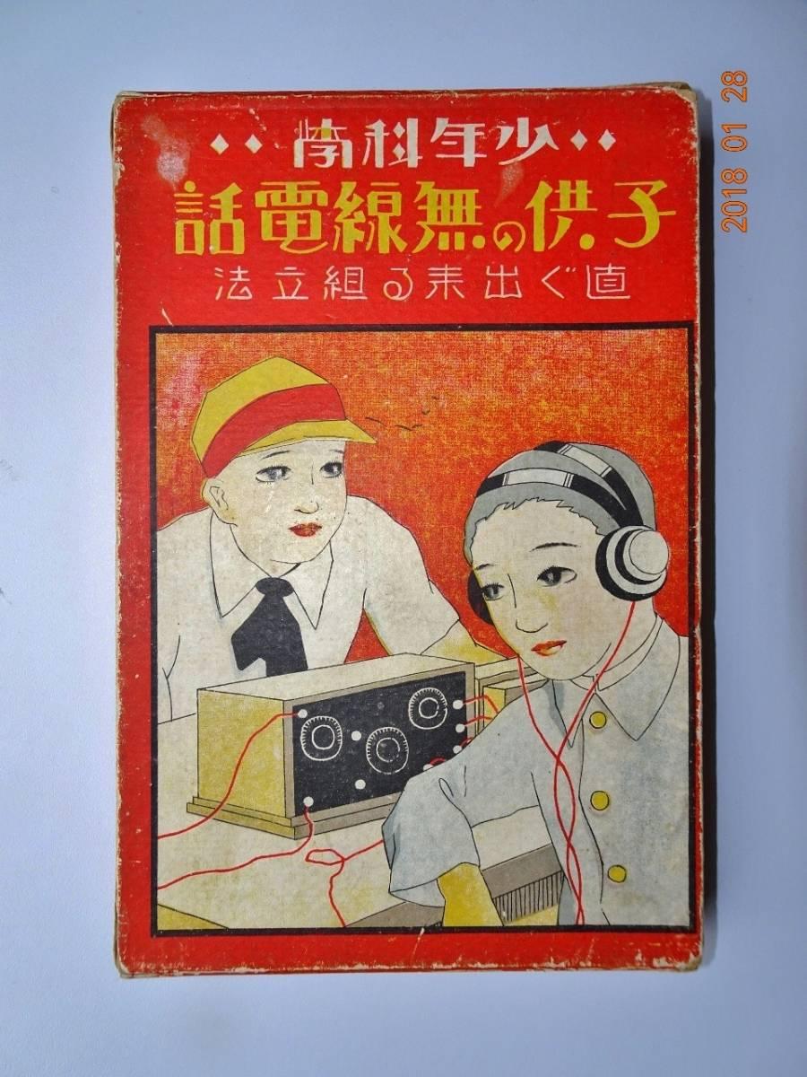 大正14年出版「子供の無線電話」(「超」の付く珍本)(鉱石・ゲルマ・電池管・真空管・トランジスタラジオ世代の方に)