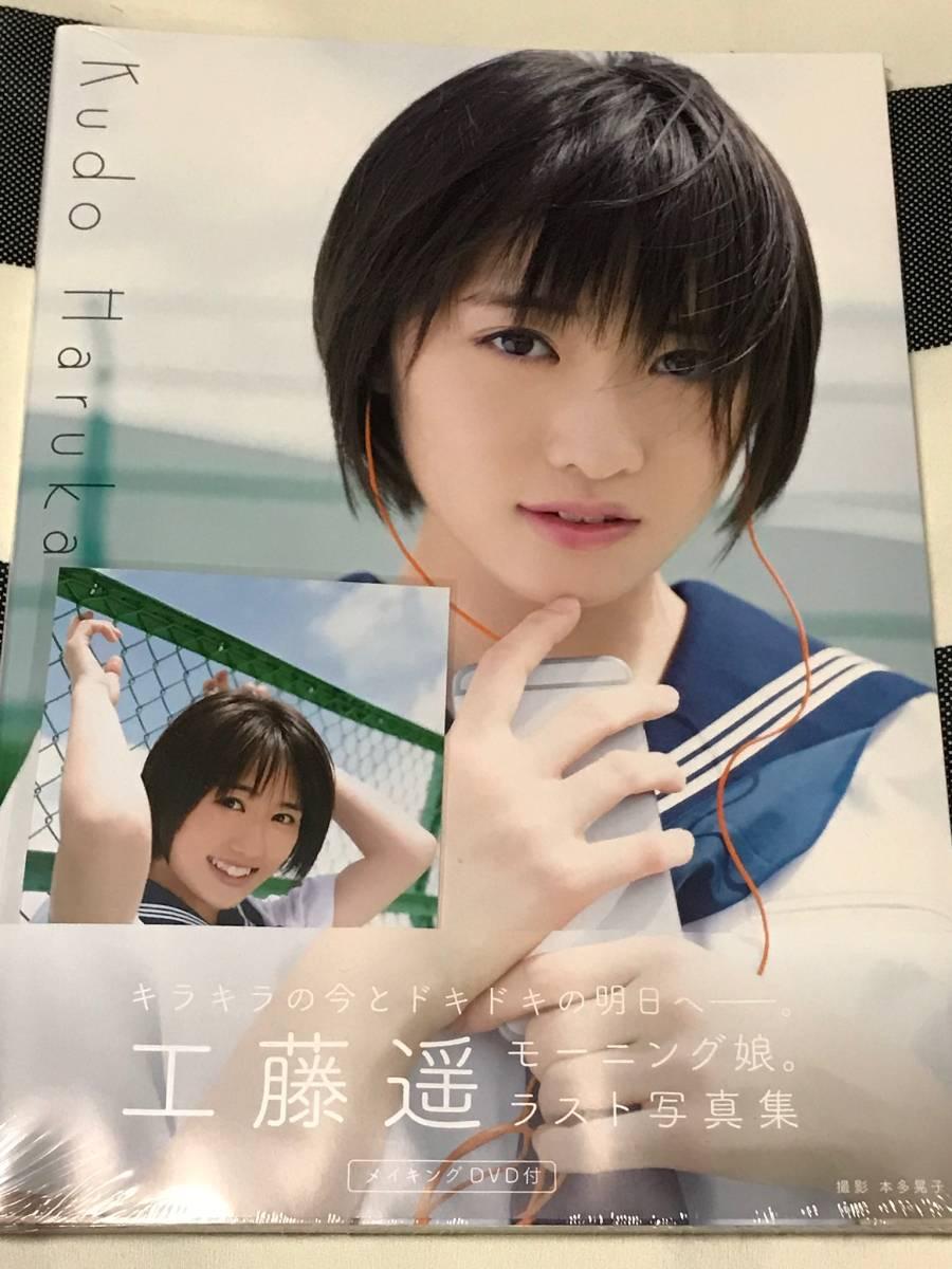 未開封 ワニブックス予約特典写真付き 工藤遥写真集『Kudo Haruka』