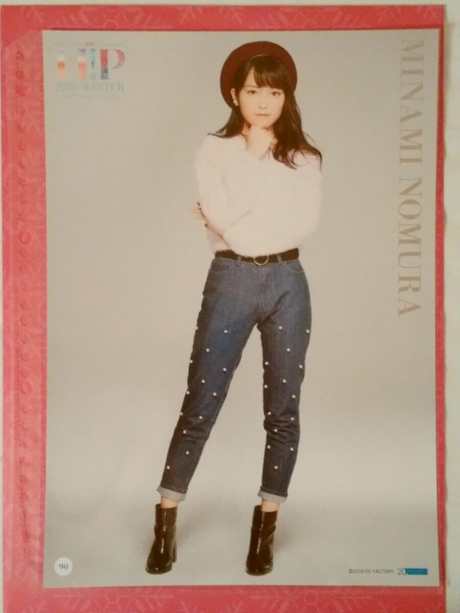 こぶしファクトリー 野村みな美 ハロプロ2018冬 コレクションピンナップポスターPart-2 No.90