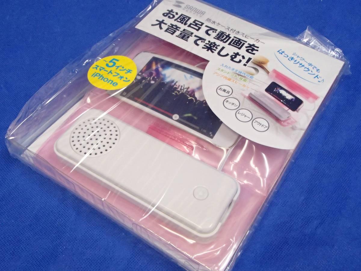 ◎サンワサプライ お風呂やキッチンなどでスマートフォンを使える 防水ケース付きスピーカー 5インチ用・ピンク MM-SPWP1P◎_画像6