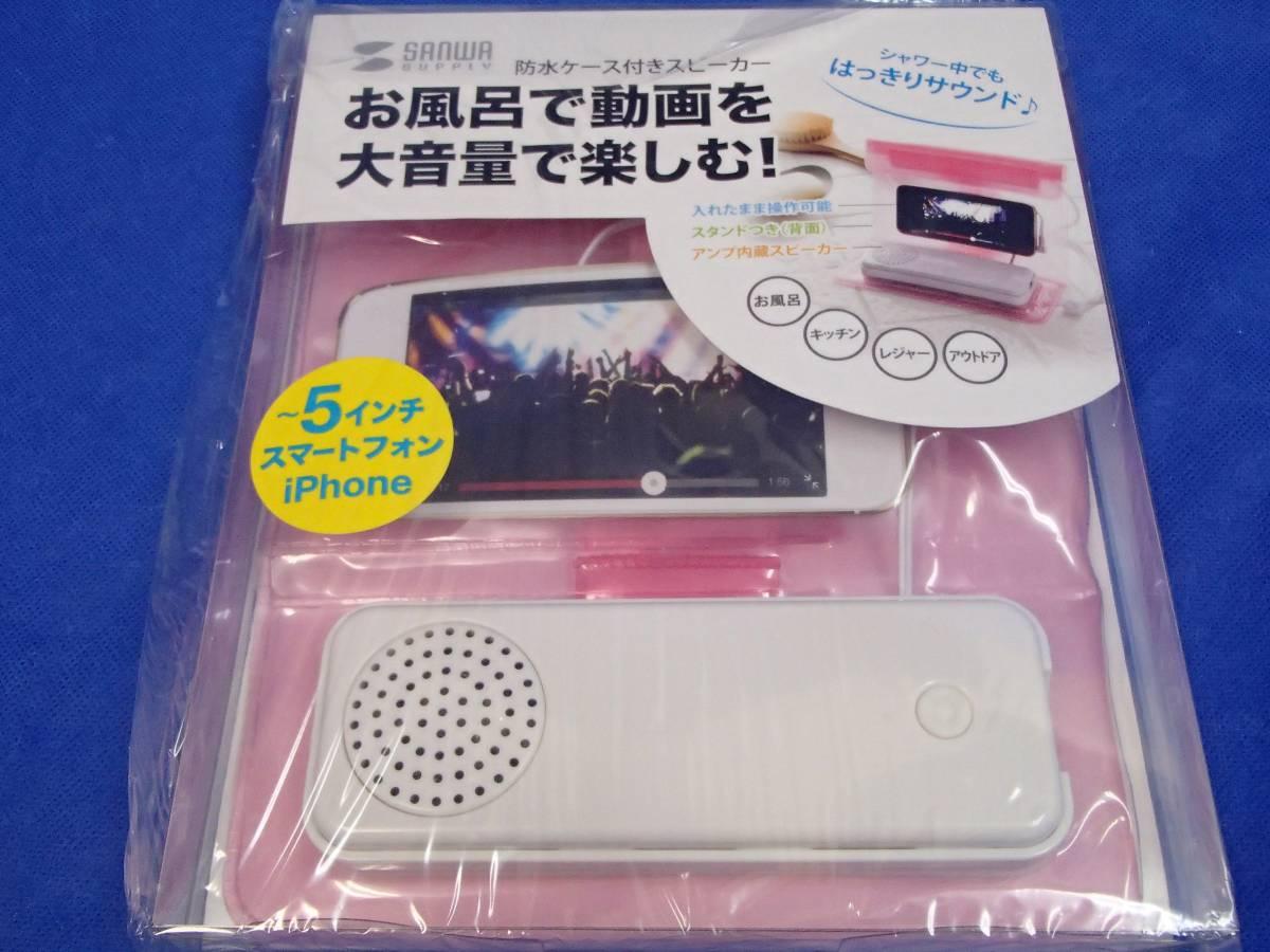 ◎サンワサプライ お風呂やキッチンなどでスマートフォンを使える 防水ケース付きスピーカー 5インチ用・ピンク MM-SPWP1P◎_画像7