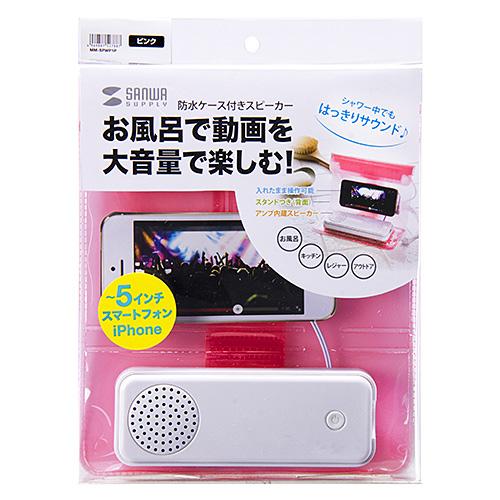 ◎サンワサプライ お風呂やキッチンなどでスマートフォンを使える 防水ケース付きスピーカー 5インチ用・ピンク MM-SPWP1P◎_画像1