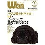 wan (ワン) 2008年 01月号 ★3*_画像1