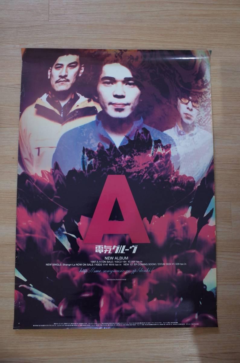 電気グルーヴ 非売品 ポスター 「A」