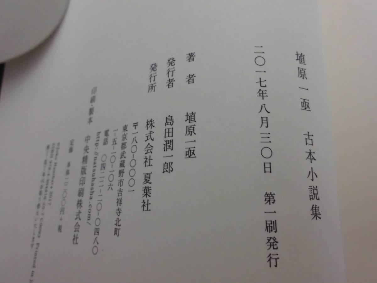 「埴原一亟 古本小説集」 山本善行撰 夏葉社 2017年8月30日初版第1刷・帯_画像5