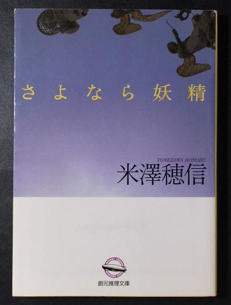 『さよなら妖精』 米澤穂信 創元推理文庫_画像1