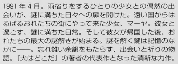 『さよなら妖精』 米澤穂信 創元推理文庫_画像3
