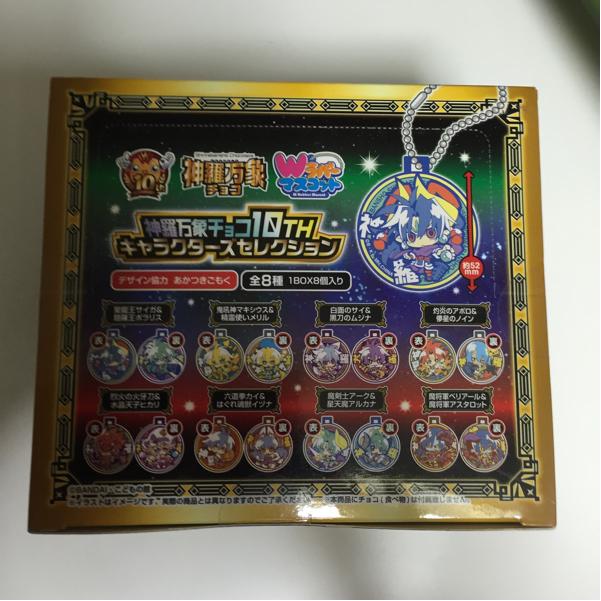 新品 神羅万象チョコ10TH キャラクターズセレクション 全8種 Wラバーマスコット