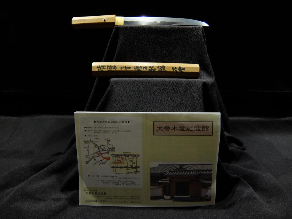 極貴重な犬養木堂鞘書入り 清麿の名短刀 偶然が重なって奇跡的に出品出来た運命的な一振