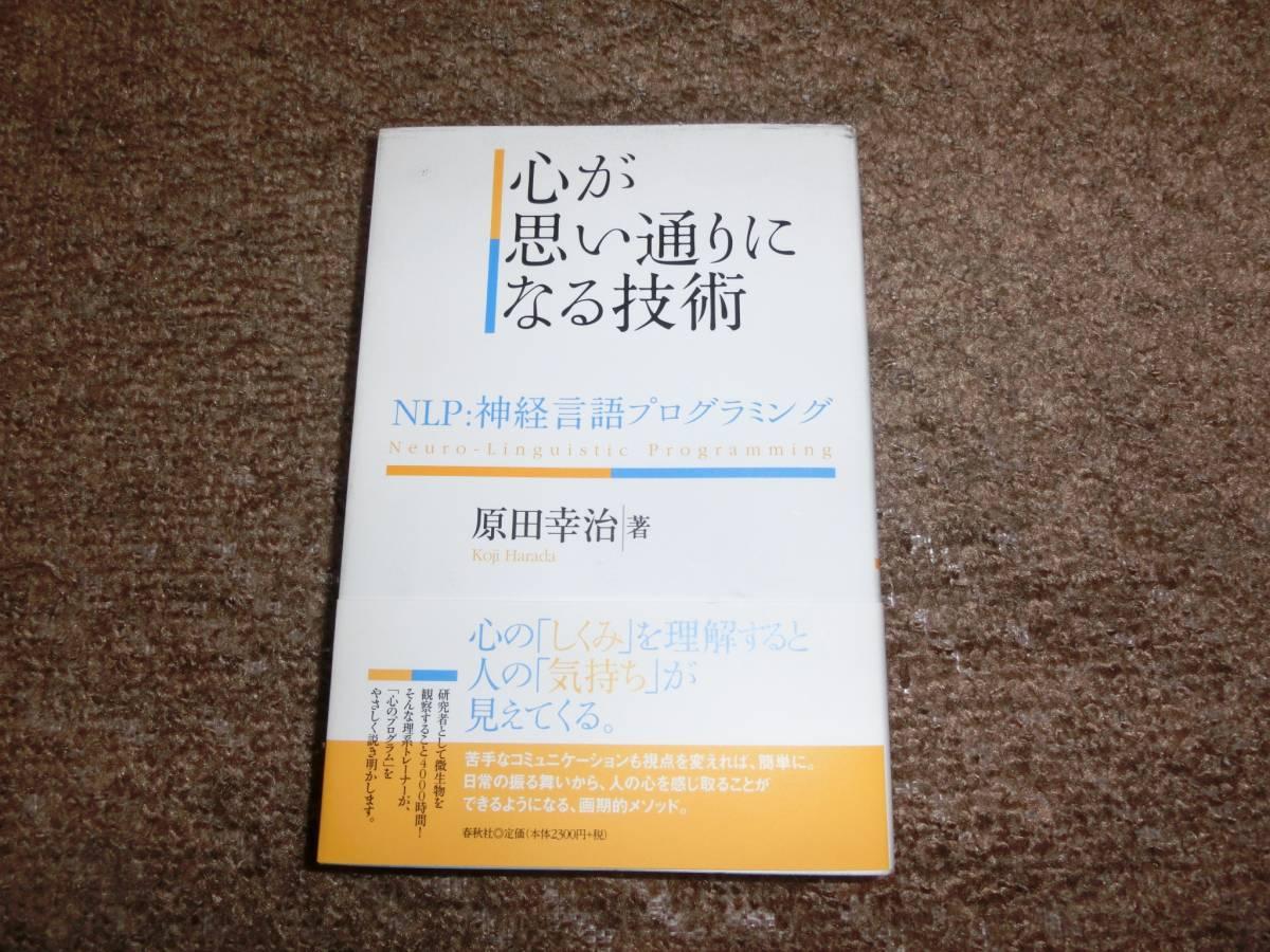◆キャリアコンサルタント 技能士 心が思い通りになる技術 原田幸治 NLP 神経言語プログラミング キャリアコンサルティング CDA