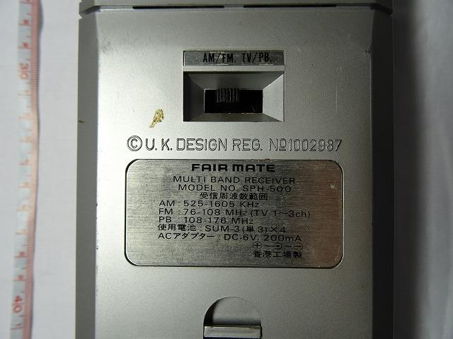(ジャンク品) フェアメイト SPH-500 マルチバンドレシーバー FAIR MATE_画像5