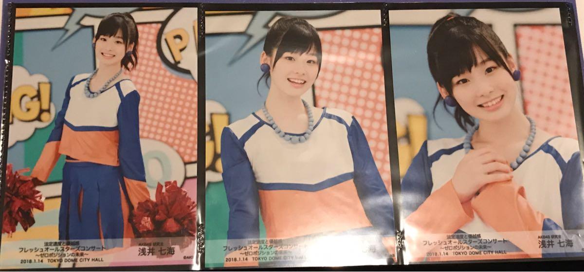 AKB48 浅井七海 生写真 3種コンプ 法定速度と優越感 フレッシュオールスターズコンサート ~ゼロポジションの未来~ 1/14 TDC