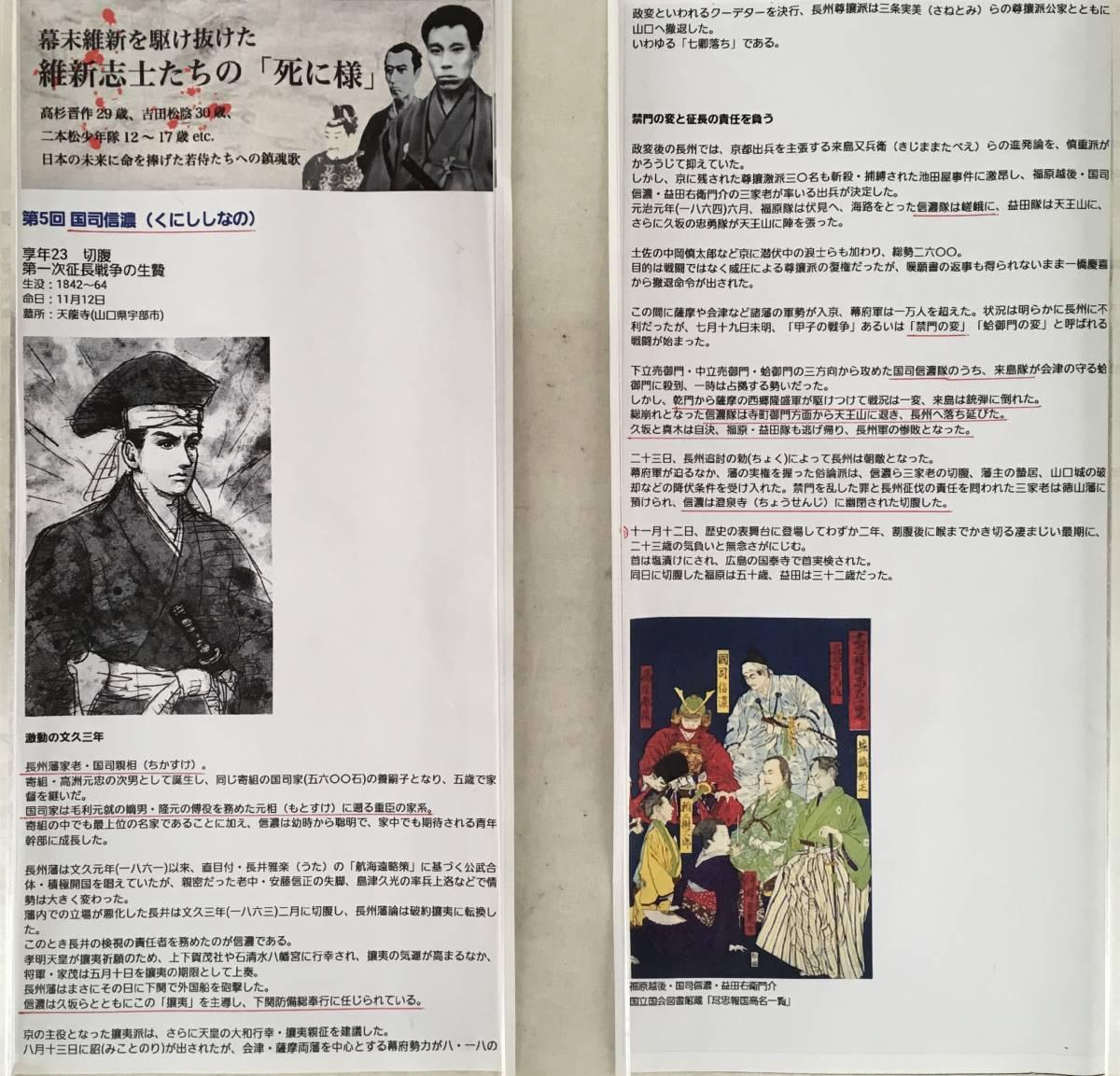 切腹!/[国司信濃肖像画]/長州藩の家老/禁門の変_画像6