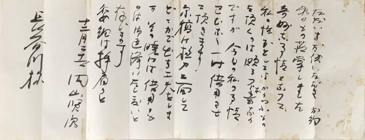 希!/[内山賢次・手紙]/シートン動物記・翻訳/新潟