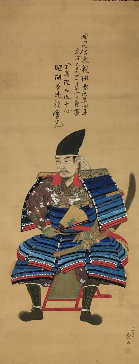 切腹!/[国司信濃肖像画]/長州藩の家老/禁門の変_画像1