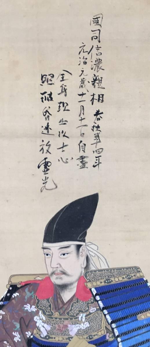 切腹!/[国司信濃肖像画]/長州藩の家老/禁門の変_画像2