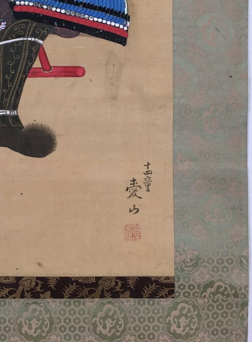 切腹!/[国司信濃肖像画]/長州藩の家老/禁門の変_画像3