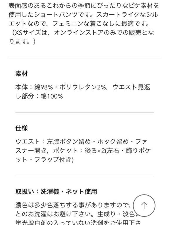 GU/ジーユー ピケショートパンツ オレンジ S