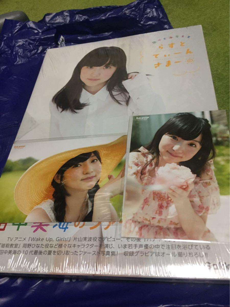 【未開封】田中美海ファースト写真集 らすとてぃーんさまー ブロマイド2枚付