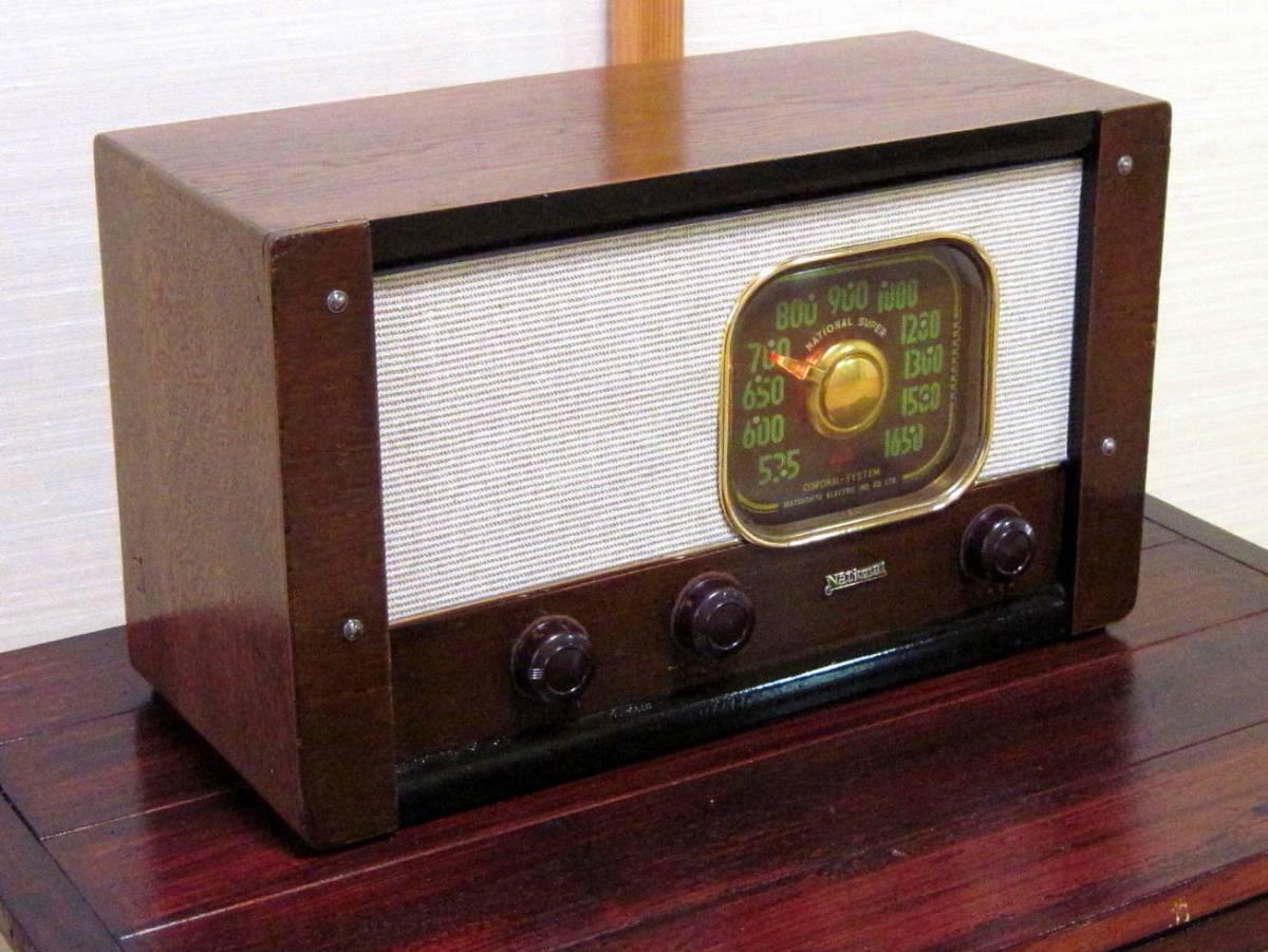 ◆昭和の逸品◆ナショナル真空管ラジオ[5S-19]◆整備済・良く鳴ります_画像4