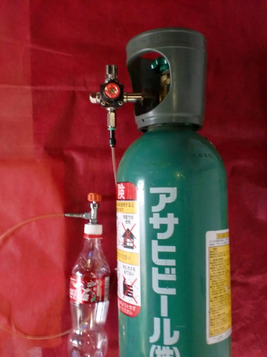 ミドボン用炭酸水製造キット(1L=5円で作れます)濃厚強炭酸水ソーダ⑬_ボンベにセット、減圧弁は別売