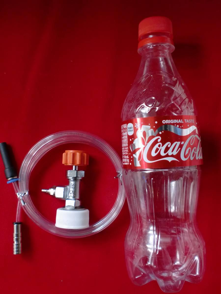 ミドボン用炭酸水製造キット(1L=5円で作れます)濃厚強炭酸水ソーダ⑬_今回出品の全て