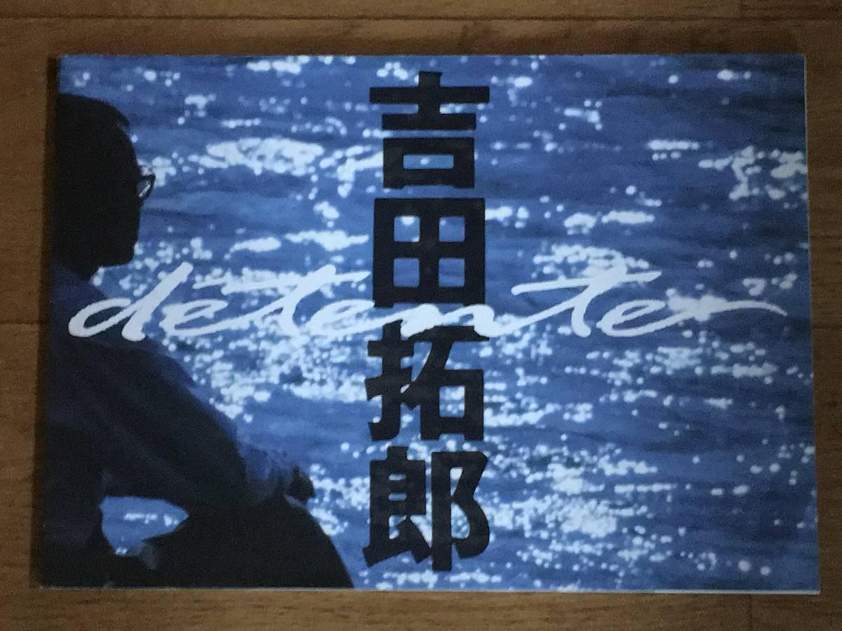 ★パンフレット★吉田拓郎★Takuro Yoshida Tour '91~「detente」★