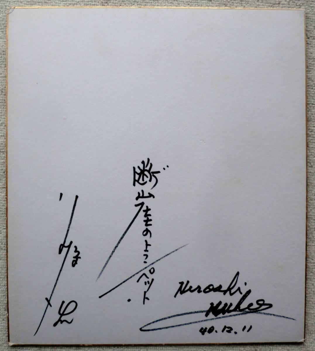 久保浩●断崖のトランペット●直筆サイン色紙