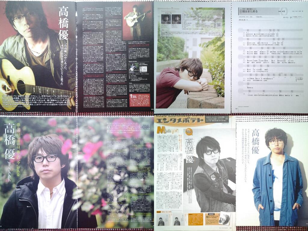 高橋優 切り抜き22P 2010~ 月刊Songs+Potato