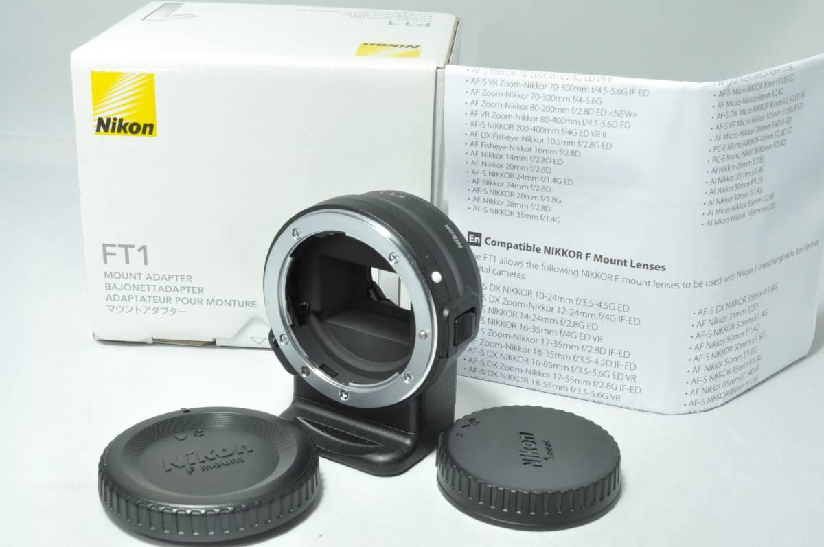 ★極美品★ニコン Nikon Nikon1用マウント アダプター MOUNT ADAPTER FT1 元箱付き!  K5a01152