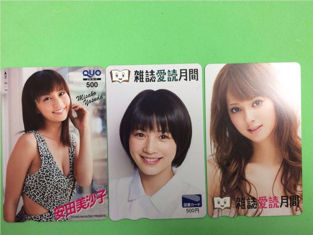★安田美沙子QUOカード★能年玲奈(のん)・佐々木希図書カード★