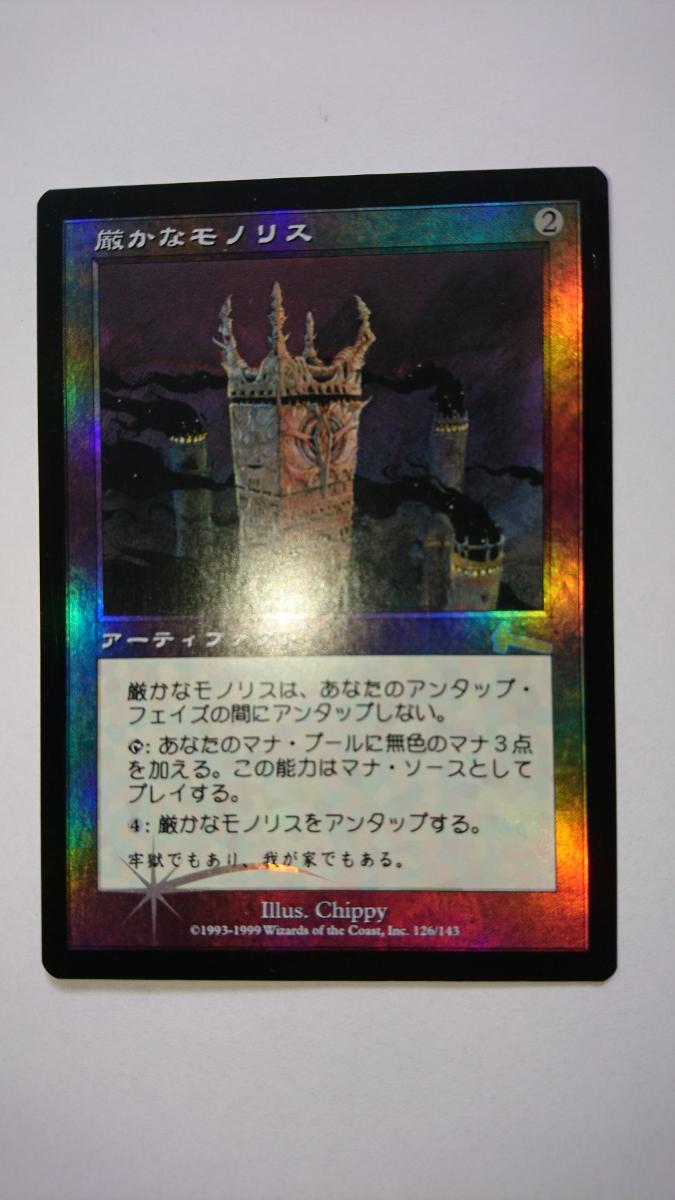 厳かなモノリス foil(日本語版)_画像4