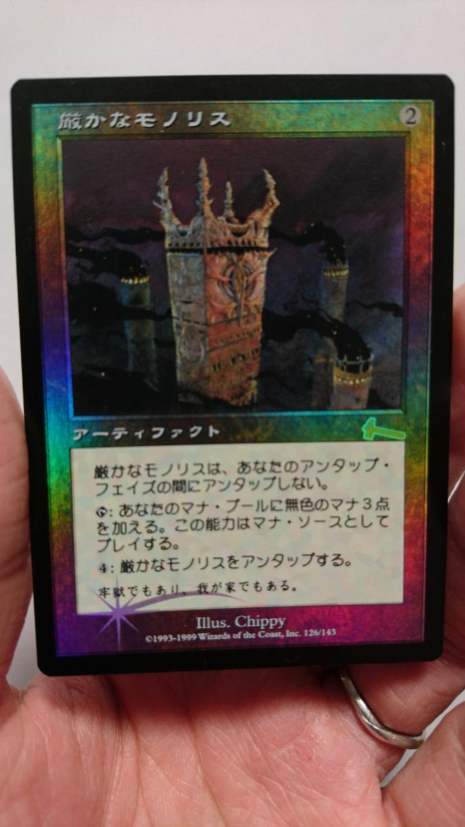 厳かなモノリス foil(日本語版)