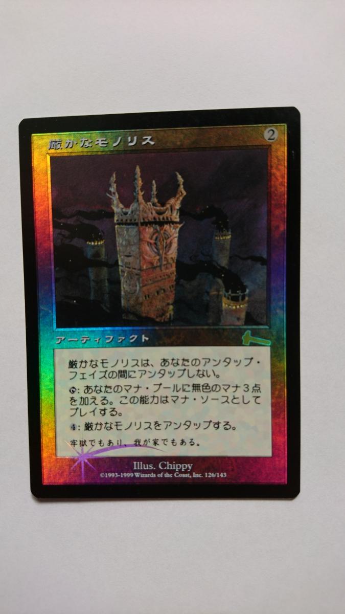 厳かなモノリス foil(日本語版)_画像5