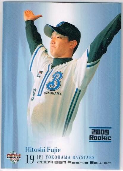 2009 BBM RookieEdition #90 藤江均 横浜 ルーキー