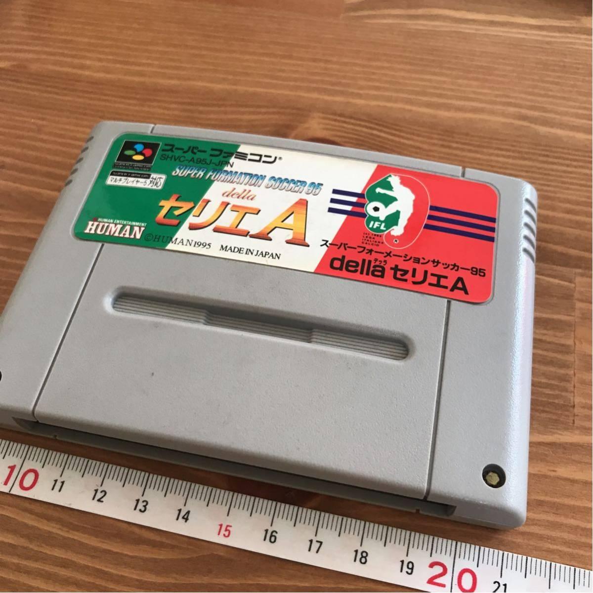 スーパーファミコン用ソフト スーパーフォーメーションサッカー95 テッラセリエA