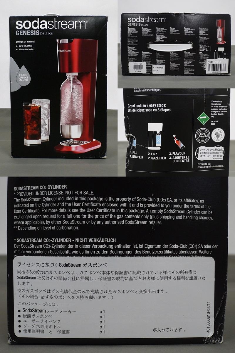 1円~★Soda Stream GENESIS DELUXE ソーダストリーム[炭酸水メーカー・ソーダメーカー](4093)_画像5