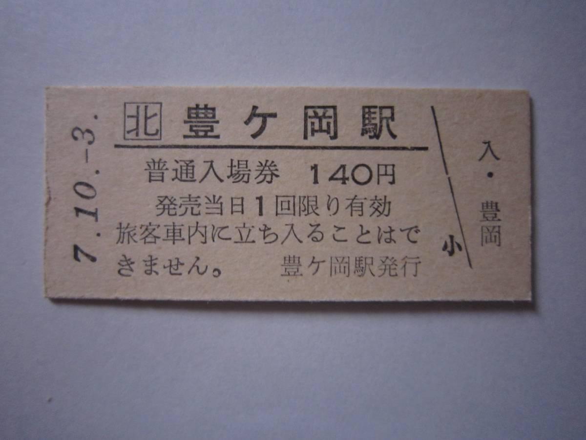 札沼線 豊ヶ岡駅 硬券入場券